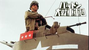 パットン大戦車軍団(1970)/字幕【アカデミー賞作品賞】