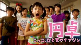 円卓 -こっこ、ひと夏のイマジン-【芦田愛菜主演】