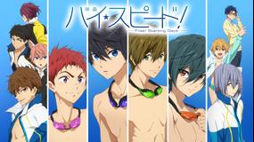 映画 ハイ☆スピード! -Free! Starting Days-