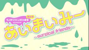 あいまいみー-Surgical Fr…