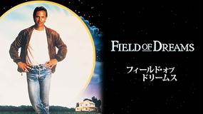 フィールド・オブ・ドリームス/字幕