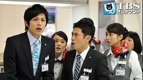 あぽやん -走る国際空港 第04話