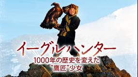 """イーグルハンター 1000年の歴史を変えた""""鷹匠""""少女/字幕"""