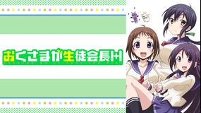 おくさまが生徒会長!+!