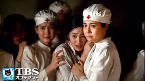 スペシャルドラマ「レッドクロス -女たちの赤紙-」 第02話(最終話)