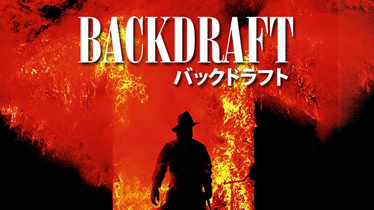 バックドラフト/字幕
