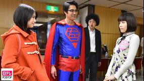 スーパーサラリーマン左江内氏 第03話