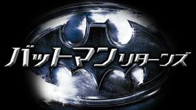 バットマン リターンズ/字幕【ティム・バートン監督】