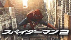 スパイダーマン2/字幕【トビー・マグワイア+キルスティン・ダンスト】【サム・ライミ監督】