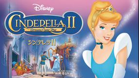 シンデレラ II/吹替【ディズニー作品】