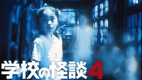学校の怪談4(1999)