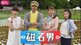 磁石男2015