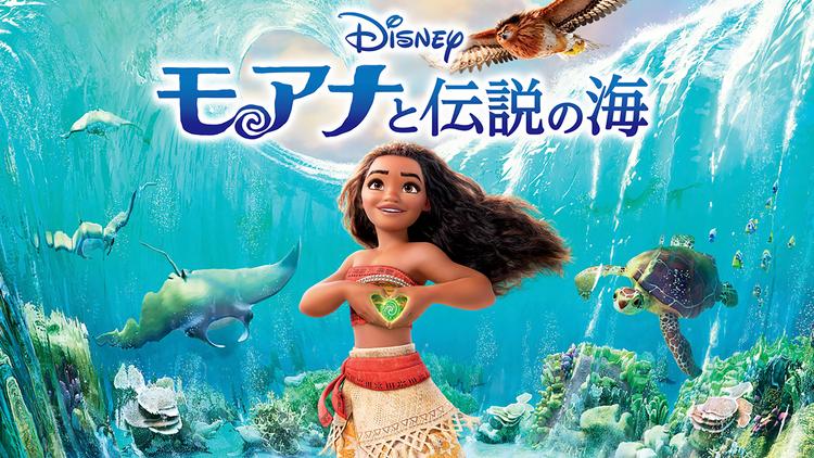 モアナと伝説の海/吹替【ディズニー】