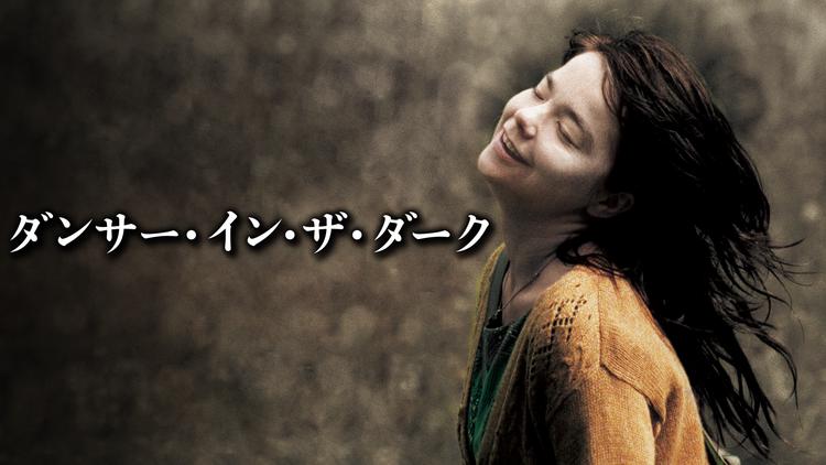 ダンサー・イン・ザ・ダーク/字幕【ラース・フォン・トリアー監督】