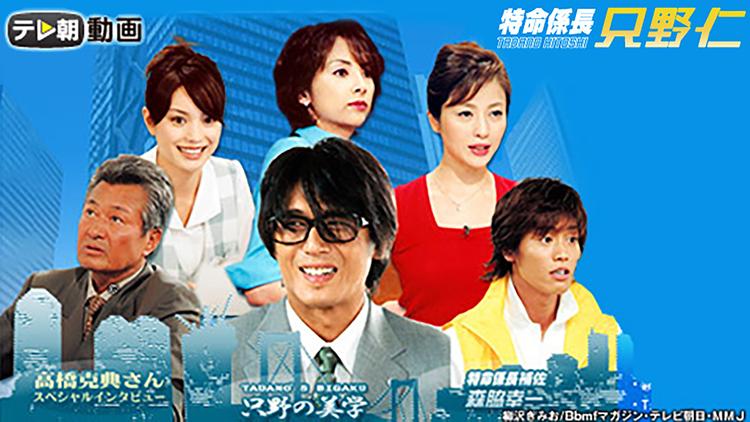 特命係長 只野仁(2003年)