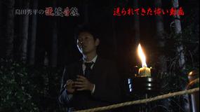 島田秀平の怪談奇談 第02話