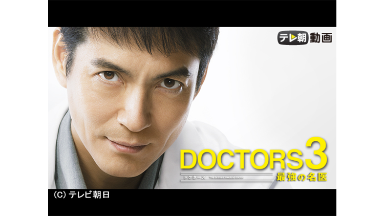 DOCTORS 3 最強の名医 第05話