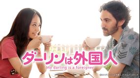 ダーリンは外国人【井上真央、ジョナサン・シェア出演】