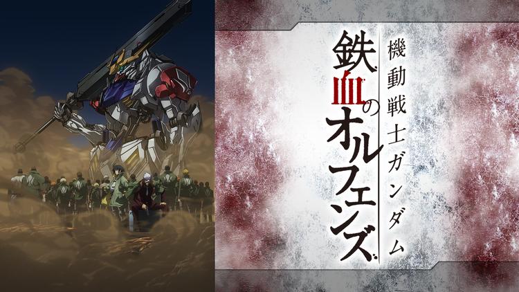 機動戦士ガンダム 鉄血のオ…(第2期)