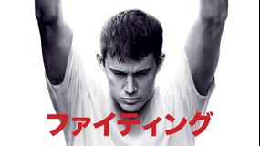 ファイティング/字幕【チャニング・テイタム+テレンス・ハワード】