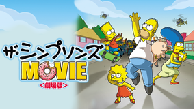 ザ・シンプソンズ MOVIE/字幕