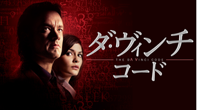 ダ・ヴィンチ・コード/吹替【トム・ハンクス+オドレイ・トトゥ】