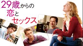 29歳からの恋とセックス/吹替【グレタ・ガーウィグ主演】