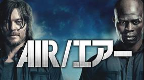 AIR/エアー/吹替
