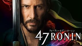 47 RONIN/特典映像付/吹替【キアヌ・リーブス+真田広之+浅野忠信】