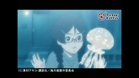海月姫(アニメ) 第01話【FOD】
