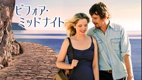 ビフォア・ミッドナイト【イーサン・ホーク+ジュリー・デルピー】/字幕