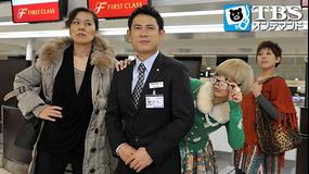 あぽやん -走る国際空港 第02話