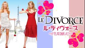 ル・ディヴォース/パリに恋して/字幕【ケイト・ハドソン+ナオミ・ワッツ】
