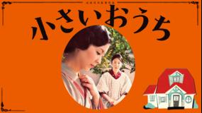 小さいおうち【山田洋次監督、松たか子主演】