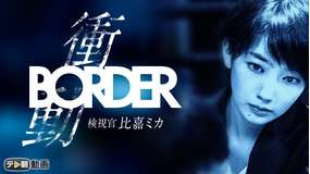 BORDER 衝動-検視官・比嘉ミカ-