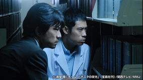チーム・バチスタの栄光 第09話