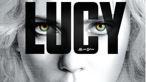 LUCY/ルーシー/吹替【スカーレット・ヨハンソン主演】