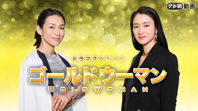 ドラマSP ゴールドウーマン 2016年5月28日放送