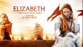 エリザベス:ゴールデン・エイジ/字幕