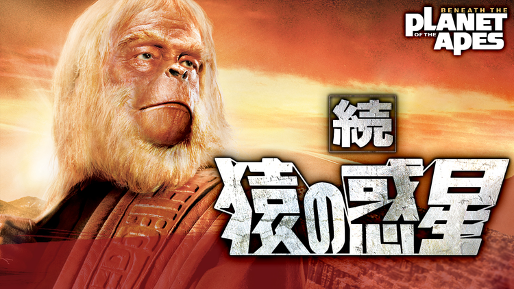 続・猿の惑星(1970)/字幕【チャールトン・ヘストン主演】