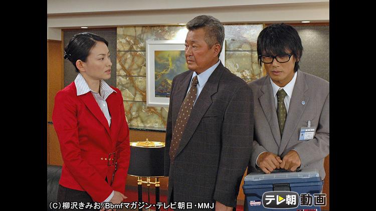 特命係長 只野仁(2007年) 第23話