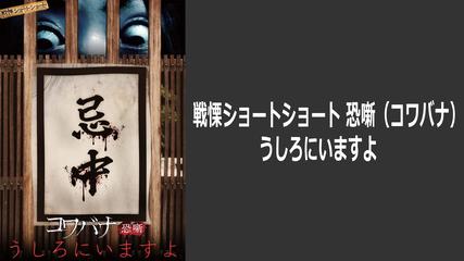 戦慄ショートショート 恐噺(コ...