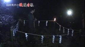 島田秀平の怪談奇談 第05話