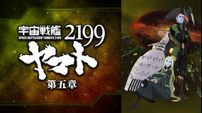 宇宙戦艦ヤマト2199 第五章 (第15話・第16話・第17話・第18話)