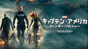 キャプテン・アメリカ/ウィンター・ソルジャー/吹替【MARVEL】