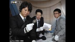 遺留捜査(2012) 第05話