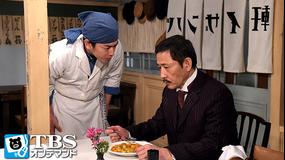 天皇の料理番 第06話