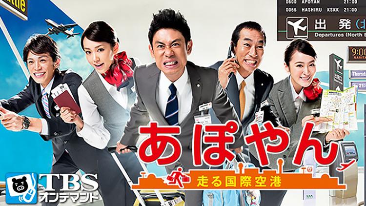 あぽやん -走る国際空港