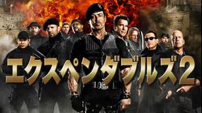 エクスペンダブルズ2【S・スタローン+J・ステイサム】/字幕
