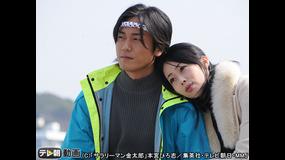 サラリーマン金太郎2 第10話(最終話)